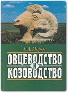 Овцеводство и козоводство - Мороз В. А.