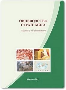 Овцеводство стран мира - Данкверт С. А. и др.