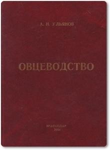 Овцеводство - Ульянов А. Н.