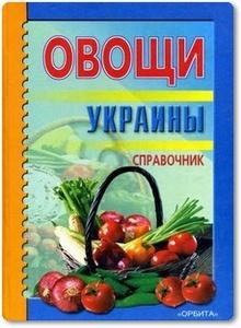 Овощи Украины - Болотских А. С.