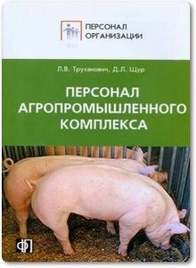 Персонал агропромышленного комплекса - Труханович Л. В. и др.
