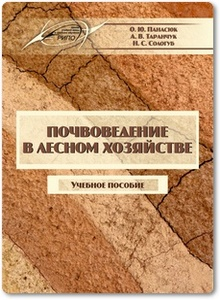 Почвоведение в лесном хозяйстве - Панасюк О. Ю. и др.