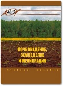 Почвоведение, земледелие и мелиорация - Прокопович В. Н. и др.