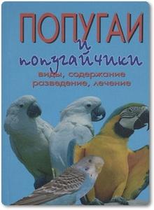 Попугаи и попугайчики - Пинтер Г.
