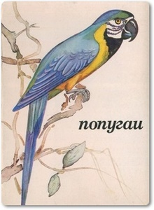 Попугаи (набор открыток) - Рахманов А.