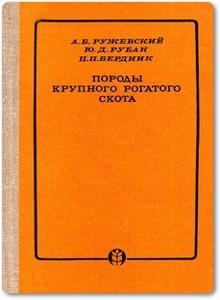 Породы крупного рогатого скота - Ружевский А. Б. и др.