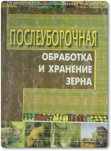 Послеуборочная обработка и хранение зерна - Вобликов Е.