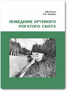 Поведение крупного рогатого скота - Баскин Л. М. и др.