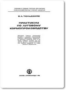 Практикум по луговому кормопроизводству - Тюльдюков В. А.