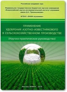 Применение удобрения азотно-известнякового в сельскохозяйственном производстве - Аканова Н. И. и др.