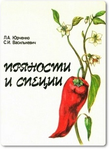 Пряности и специи - Юрченко Л. А.