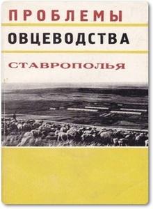 Проблемы овцеводства Ставрополья