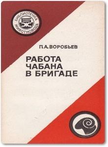 Работа чабана в бригаде - Воробьев П. А.