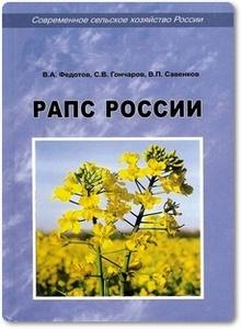 Рапс России - Федотов В. А. и др.