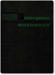Разведение сельскохозяйственных животных - Кравченко Н. А.