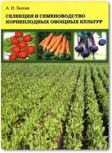 Селекция и семеноводство корнеплодных овощных культур - Бохан А. И.