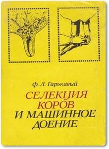 Селекция коров и машинное доение - Гарькавый Ф. Л.