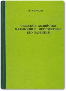 Сельское хозяйство Калмыкии и перспективы его развития - Бугдаев И. Э.
