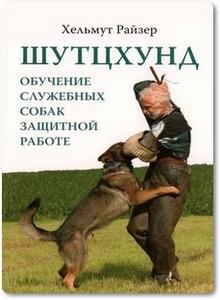 Шутцхунд - Хельмут Райзер