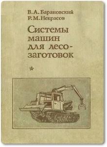 Системы машин для лесозаготовок - Барановский В. А. и др.