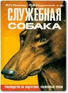 Служебная собака - Мазовер А. П. и др.