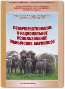 Совершенствование и рациональное использование манычских мериносов - Абонев В. В. и др.