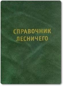 Справочник лесничего - Филипчук А. Н. и др.