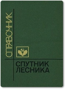 Спутник лесника - Беляев Ю. А. и др.