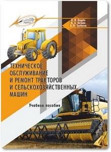 Техническое обслуживание и ремонт тракторов и сельскохозяйственных машин - Коцуба В. И. и др.