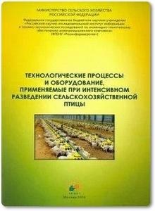 Технологические процессы и оборудование, применяемые при интенсивном разведении сельскохозяйственной птицы - Федоренко В. Ф. и др.