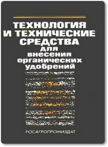 Технология и технические средства для внесения органических удобрений - Марченко Н. М.