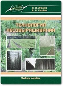 Технология лесовыращивания - Якимов Н. И. и др.