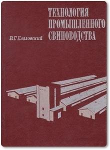 Технология промышленного свиноводства - Козловский В. Г.