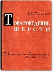 Товароведение шерсти - Николаев А. И.