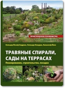 Травяные спирали, сады на террасах - Хольцер Й.