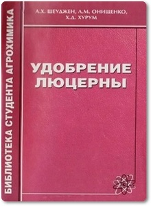 Удобрение люцерны - Шеуджен А. Х.