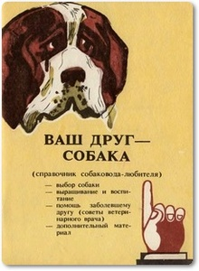 Ваш друг - собака - Муслимова С. М.