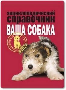 Ваша собака: Энциклопедический справочник - Мычко Е. Н.