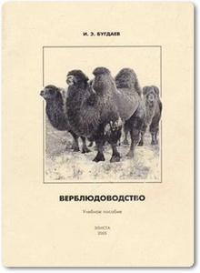 Верблюдоводство - Бугдаев И. Э.