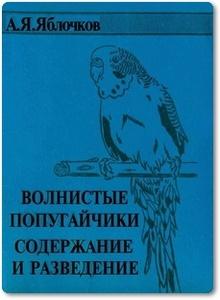 Волнистые попугайчики: Содержание и разведение - Яблочков А. Я.
