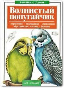 Волнистый попугайчик - Шпакович И. А.