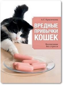 Вредные привычки кошек - Красичкова А.