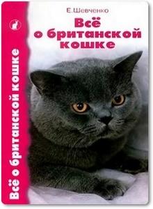 Все о британской кошке - Шевченко Е. А.