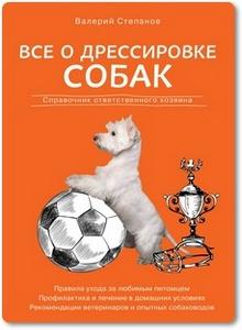 Все о дрессировке собак - Степанов В.