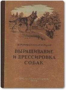 Выращивание и дрессировка собак - Ковриженко И. Н. и др.