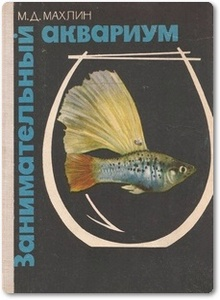 Занимательный аквариум - Махлин М. Д.