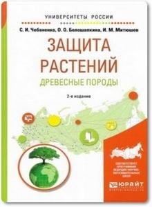 Защита растений: Древесные породы - Чебаненко С. И.