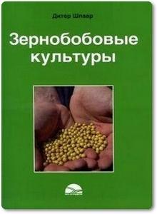 Зернобобовые культуры - Шпаар Д.
