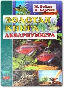 Золотая книга аквариумиста - Бейли М.