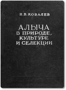 Алыча в природе, культуре и селекции - Ковалев Н. В.